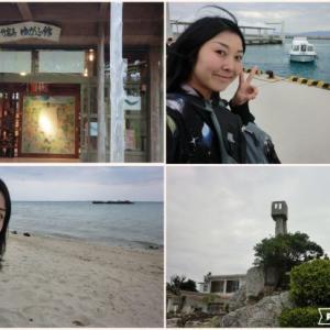おはよう☆旅の思い出in竹富島!
