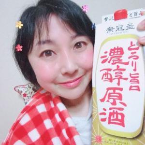本日の晩酌写メ☆無冠盃とろり旨口飲んでいます!