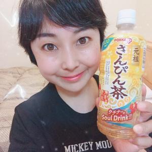 おはよう☆in沖縄3日目朝からさんぴん茶!