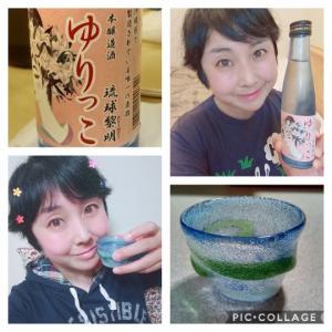 本日の晩酌写メ☆沖縄の清酒ゆりっこ飲んでいます☆