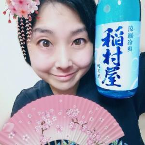 本日の晩酌写メ☆稲村屋純米酒飲んでいます☆