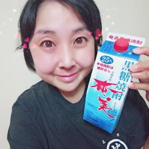 本日の晩酌写メ☆黒糖焼酎の奄美飲んでいます☆