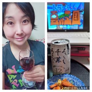 本日の晩酌写メ☆八海山焼酎ハイボール飲んだり赤ワインも飲んだり!