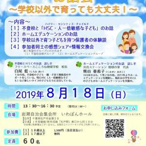 いよいよ明日(8/18日曜日)開催  『不登校×ホームエデュケーションお話会』千葉県松戸市