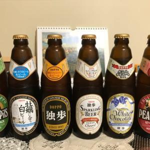おうちビールで全国制覇2