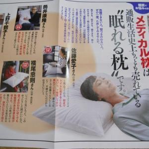 メディカルな枕メディカル枕。