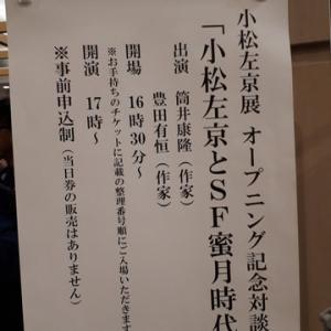 小松左京展―D計画― オープニング記念対談「小松左京とSF蜜月時代」