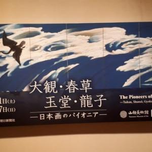 大観・春草・玉堂・龍子-日本画のパイオニア-山種美術館