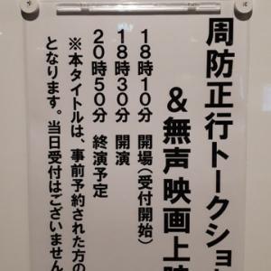 周防正行トークショー&「無声映画」上映会 第7回蒲田映画祭