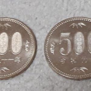 平成三十一年と令和元年の500円硬貨