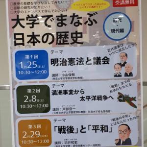 明治憲法と議会 大学でまなぶ日本の歴史 近代・現代編
