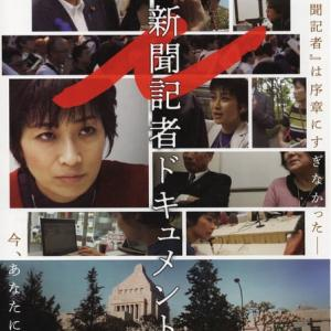 i-新聞記者ドキュメント- 東京新聞 望月衣塑子記者