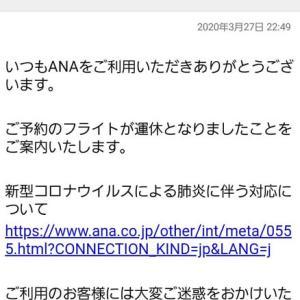 4月17日と20日の成田(羽田)⇔上海のANA便が運休となりました。