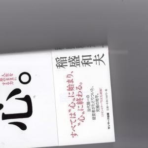 ゼロ磁場 西日本一 氣パワー開運引き寄せスポット 心。を読む(11月14日)