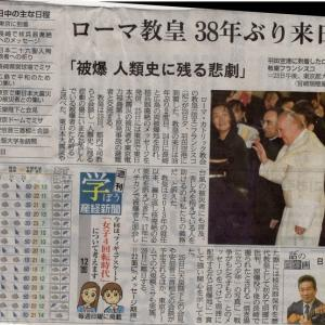 ゼロ磁場 西日本一 氣パワー開運引き寄せスポット ローマ教皇38年ぶり来日(11月25日)