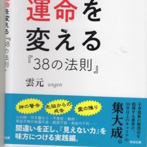ゼロ磁場 西日本一 氣パワー開運引き寄せスポット  あなたの運命を変えられる(12月3日)