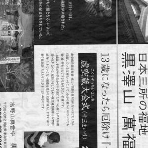 ゼロ磁場 西日本一 氣パワー開運引き寄せスポット 虚空蔵大会式(岡山津山市)(1月17日)