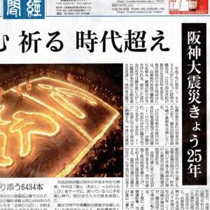 """ゼロ磁場 西日本一 氣パワー開運引き寄せスポット """"1・17"""" は25年(1月18日)"""