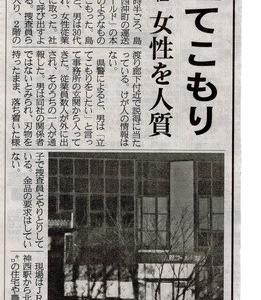 ゼロ磁場 西日本一 氣パワー開運引き寄せスポット 生霊は怖い(1月19日)