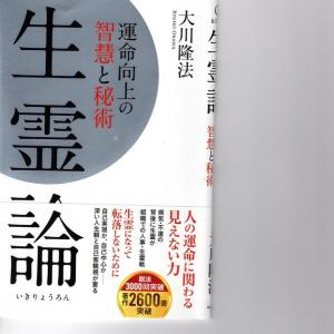 ゼロ磁場 西日本一 氣パワー開運引き寄せスポット 生霊論(1月20日)