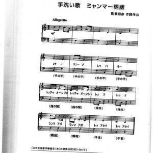 ゼロ磁場 西日本一 氣パワー開運引き寄せスポット 手洗いの歌はよくわかる(5月14日)