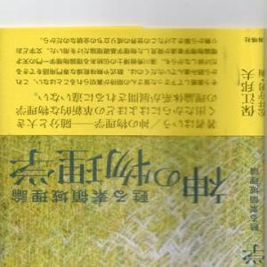 ゼロ磁場 西日本一 氣パワー開運引き寄せスポット 神の物理学 (6月20日)