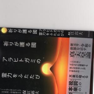 ゼロ磁場 西日本一 氣パワー開運引き寄せスポット 祈りが守る国(6月21日)
