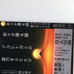 ゼロ磁場 西日本一 氣パワー開運引き寄せスポット 昨日に続き祈りの力(6月22日)
