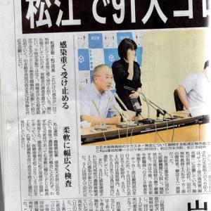 ゼロ磁場  日本一の集団 氣パワー開運引き寄せスポット 松江で91名集団感染びっくり(8月10日)