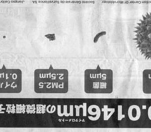 ゼロ磁場 日本一良い仲間 氣パワー開運引き寄せスポット ソマチッド超極小微生物の大きさ(7月30日)