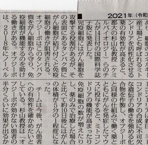 ゼロ磁場 日本一良い仲間 氣パワー開運引き寄せスポット ミトコンドリア活性(9月18日)