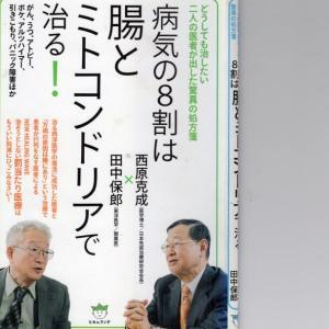 ゼロ磁場 日本一良い仲間 氣パワー開運引き寄せスポット ミトコンドリアで治る!(9月19日)