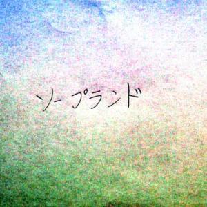 「ソープランド」第21話