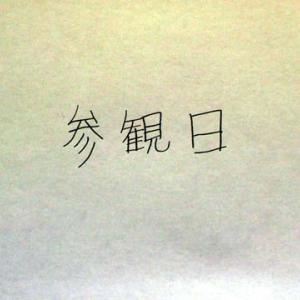 「参観日」第20話