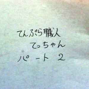 「てんぷら職人てっちゃんパート2」第22話