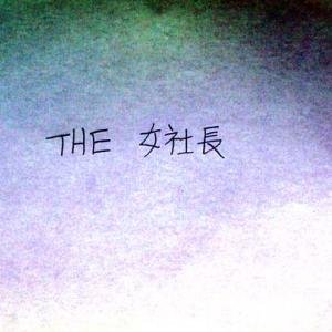 「THE女社長」第23話