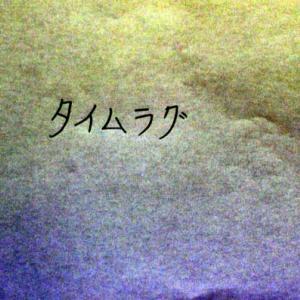 「タイムラグ」第24話