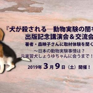 PEACE主催イベント明日開催 『犬が殺される―動物実験の闇を探る』出版記念講演会&交流会