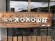 北湯沢ホロホロ山荘温泉に行く  (1311)