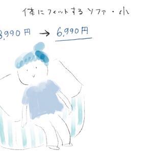 《無印良品》やっぱりほしい!体にフィットするソファのコンパクトサイズが2000円OFFです!
