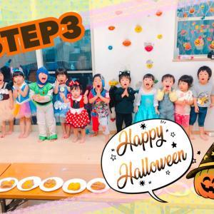 【イベント】STEP3金曜クラスのハロウィン!