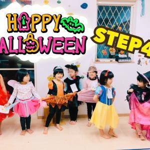 【動画】金曜日STEP4のハロウィン