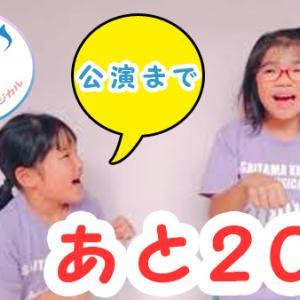 【ご紹介】子ども達の本格派ミュージカル!開演まであと20日