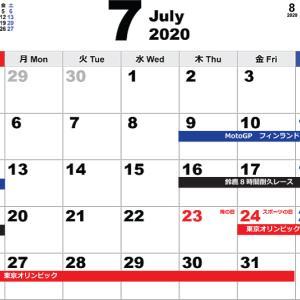 来年の夏のスケジュール
