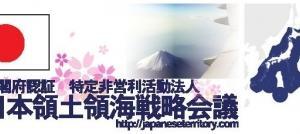 「中国の尖閣占領シナリオ」