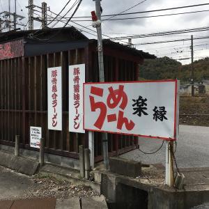 らーめん楽縁 【豚骨煮干ラーメン】 滋賀県彦根市