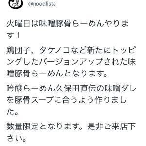 らーめんど真ん中 【味噌豚骨らーめん】 茨木市