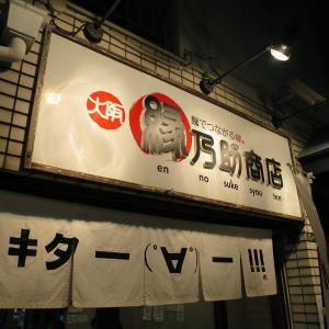 縁乃助商店 【たっぷりもも肉の鶏中華そば】 東淀川区