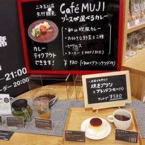 無印良品 CafeMUJI「ソースが選べるカレー」イートイン