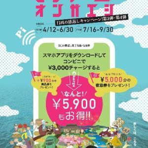 日田で使える宿泊券がついてきます!